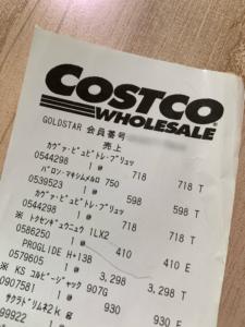 【もう他店では】絶対お得なコストコ商品5選【買えない】