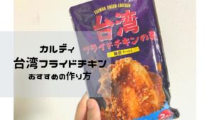 カルディの台湾フライドチキンはむね肉がおすすめ!!