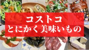 【2020年8月更新】コストコ純粋に味が良い商品8選【とにかく美味しい】